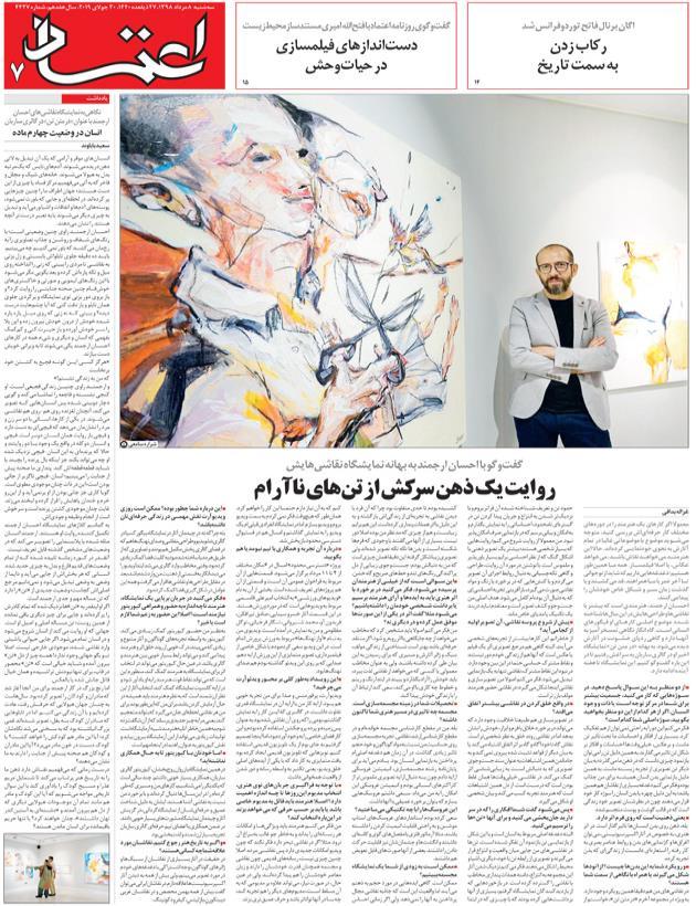 Interview-Etemad Newspaper- 98-5-8